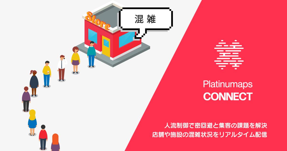 人流制御で密回避と集客の課題を解決する、店舗・施設混雑状況配信システムを提供開始